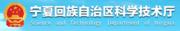 宁夏回族自治区科学技术厅