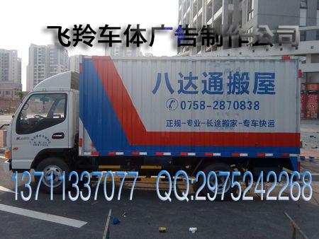 广州车身广告制作  厢式货车车身广告制作