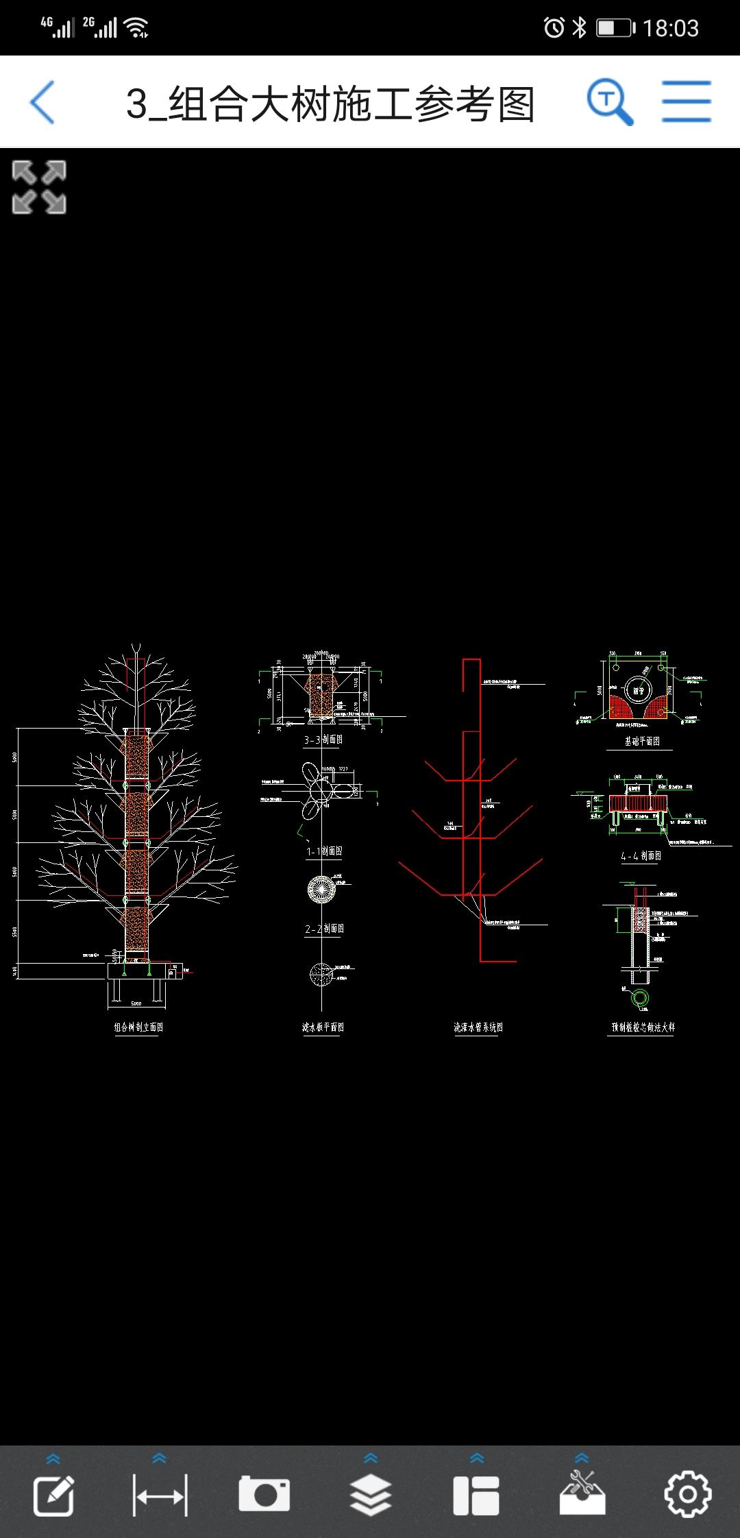 一种组合树