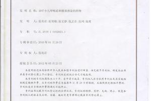 国家专利: 肺炎支气管炎、肺气肿的治疗研究与进展