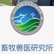 武汉市畜牧兽医科学研究所