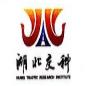 湖北省交通科学研究所