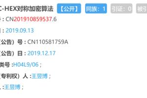 UOEC_HEX对称加密算法