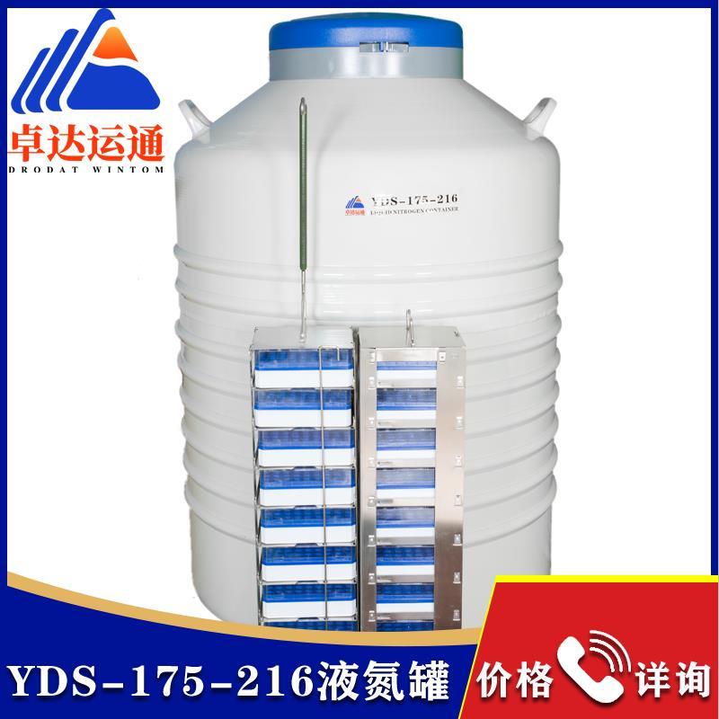 铝合金液氮生物罐175升