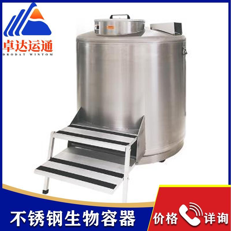 不锈钢大口径液氮生物容器800升