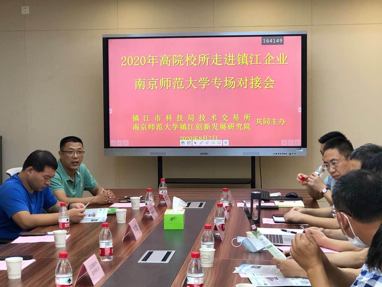 2020年高校院所走进镇江企业之南京师范大学专场对接会顺利举办