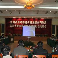 青藏高原动物遗传资源保护与利用四川省重点实验室