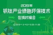 2019年钒钛绿色环保技术在线对接会
